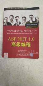ASP.NET 1.0 高级编程