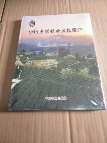 中国重要农业文化遗产(第二册)