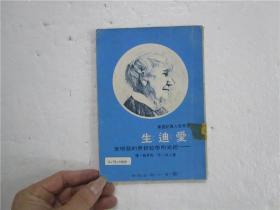 1974年注音版 世界伟人传记选集《爱迪生 把光明带给世界的发明家》