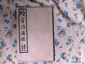 续资治通鉴(卷百六九之百七五)线装宣纸精印