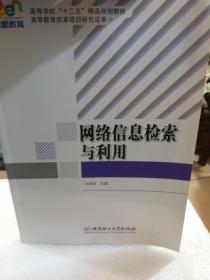 """网络信息检索与利用/高等学校""""十二五""""精品规划教材"""