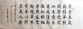 【保真】山东省书协会员、著名书法家靳相然楷书精品:张九龄《感遇十二首·其一》