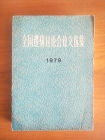 全国逻辑讨论会论文选集(1979)