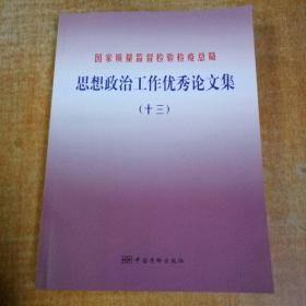 思维政治任务优良论文集十三