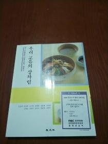 韩文饮食文化图书