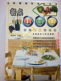 餐桌红绿灯--食物相宜与饮食健康--九州出版社2005 年一版一印硬精装