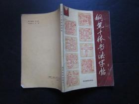书法类:钢笔十体书法字帖【有名字】