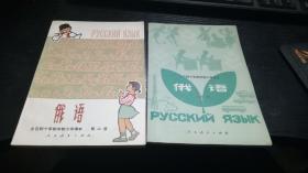 全日制十年制学校小学课本--俄语《第二、三册》 彩色插图 1979年一版一印,未使用过