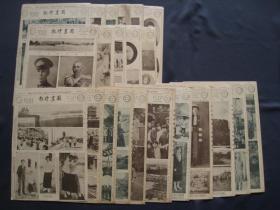 图画时报  存第310到331期  1926年印刷 民国原版旧报纸