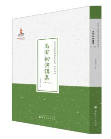 正版现货  马寅初演讲集(第一集)
