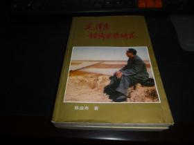 毛泽东经济思想研究 ,1993 出版,一版一印仅2200册,品相好