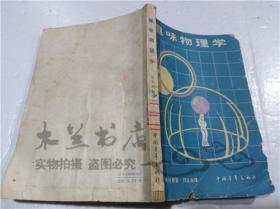趣味物理学 (苏)别莱利曼 中国青年出版社 1980年8月 32开平装