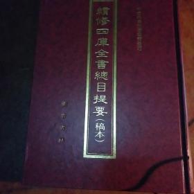 续修四库全书总目提要:稿本25