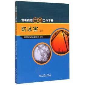 防冰害(上下输电线路六防工作手册) 正版 国家电网公司运维检修部  9787512379480