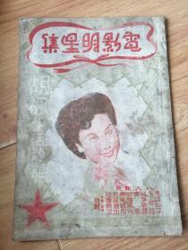 第一次出现 稀缺品 伪满洲国 出的 电影明星集  李香兰 胡蝶 周璇 上官云珠 (四十年代明星集)