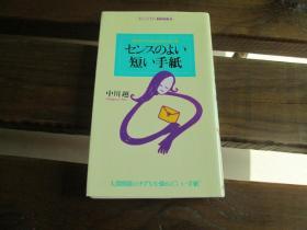日文原版 センスのよい短い手纸―决めのノウハウと気のきいた一言 (センシビリティBOOKS)  中川 越