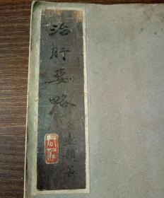 治肝要略/陶君仁(线装民国手抄本)未出版 稀见如图