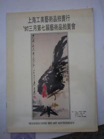 1997.3月.《上海工美:书画》专场拍卖.介绍精品书画
