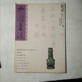中国书法2003,12月12期