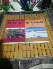 中国东北角(1.2),苏醒,磨练(2册合售) 两本作者郑加真签名钤章