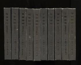 铁道游击队1-10册 上海人美50开精装连环画