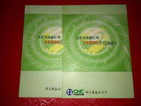 北京市通信公司16900升位珍藏卡