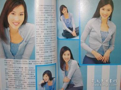 欧阳妙芝32开港版早期彩页,3页4版