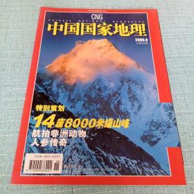 中国国家地理2006.8/总第550期