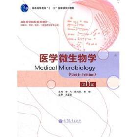 医学微生物学 李凡,张凤民,黄敏 9787040321791