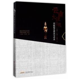 中国文化遗产丛书-云南大理白族传统技艺研究与传承