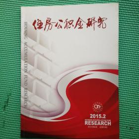 住房公积金研究 2015年第2期(总第53期)   天津财经大学