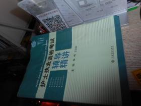 正版现货:2018护士执业资格考试辅导精讲江西高校出版社