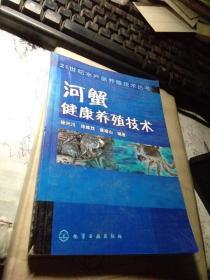河蟹健康养殖技术