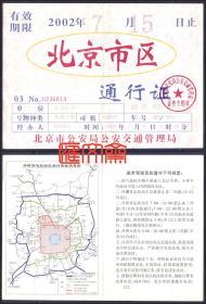 """最大范围的""""门票""""-2002年7月15日止【北京市区通行证】,票背外埠货运机动车绕行路线示意图,"""