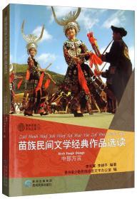 苗族民间文学经典作品选读(中部方言)