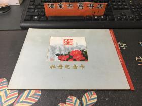 牡丹纪念卡:(套装5张卡)