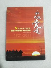 北京市老干部纪念建党90周年征文优秀作品集:1921-2011