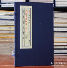 子部珍本备要第045种:地理五种秘籍合刊(一函一册) 1D07c