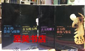 中国古玉器鉴定丛书:古玉的雕工+古玉的器型与纹饰+古玉的玉料+古玉的辩伪与鉴定【全四册】