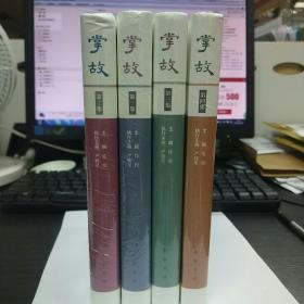 掌故(第一、二、三、四集  总共4册合售)