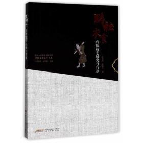 中国文化遗产丛书-黔桂衣食传统技艺研究与传承