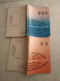 各国手册丛书——苏丹、菲律宾