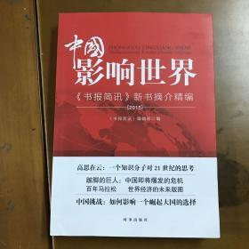 中国影响世界-《书报简讯》新书摘介精编(2015)