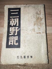 中国内乱外祸历史丛书 三朝野记