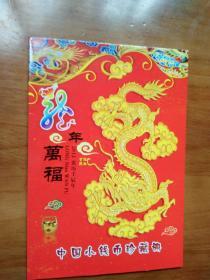 中国小钱币珍藏册.