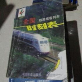 全国铁路旅客列车时刻表2000
