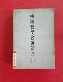 中国哲学名著简介
