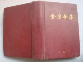 金庸全集(2)精。三部(天龙八部,侠客行,飞狐外传)小字本
