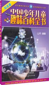 (2016年教育部)中国少年儿童趣味百科全书 科技篇(四色)