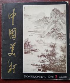 中国美术(1981第2期,总第6期)